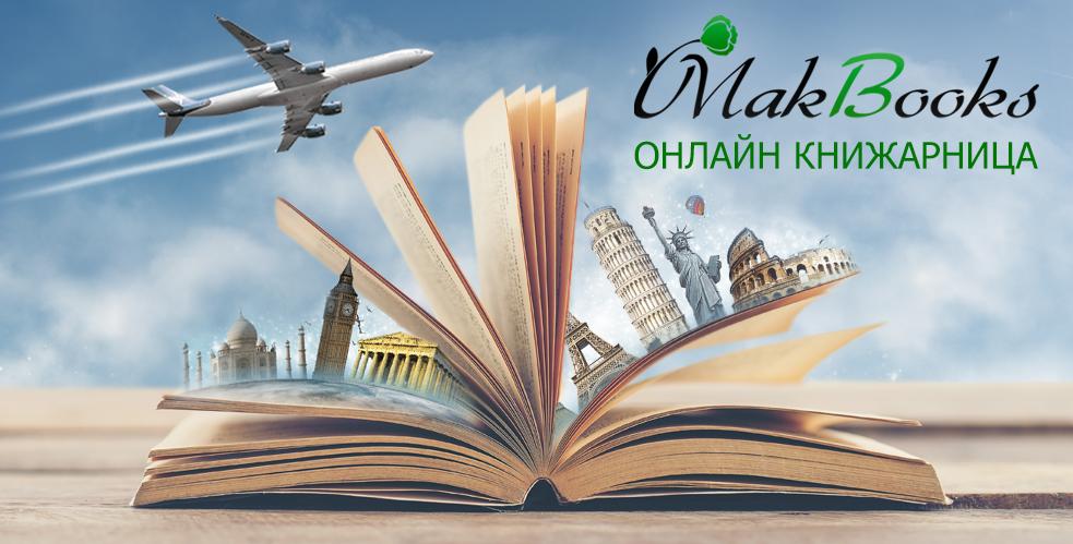 Онлайн книжарница MakBooks!